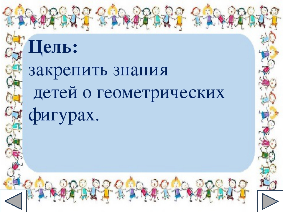 Цель: закрепить знания детей о геометрических фигурах.