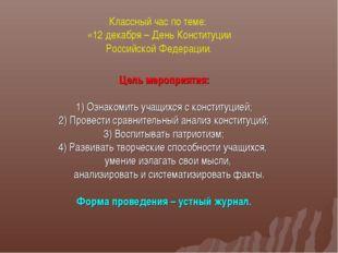 Классный час по теме: «12 декабря – День Конституции Российской Федерации. Це