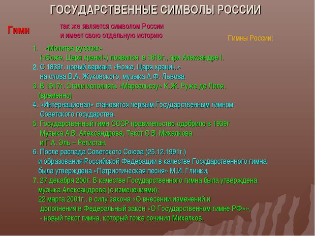 ГОСУДАРСТВЕННЫЕ СИМВОЛЫ РОССИИ Гимн так же является символом России и имеет с...