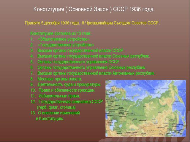 Конституция ( Основной Закон ) СССР 1936 года. Принята 5 декабря 1936 года. 8...