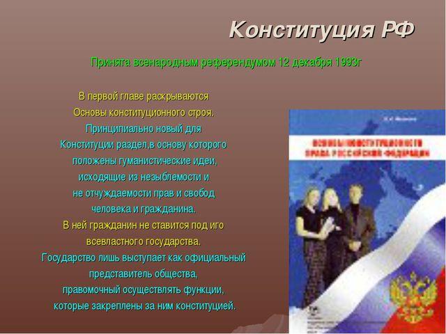 Конституция РФ Принята всенародным референдумом 12 декабря 1993г В первой гла...
