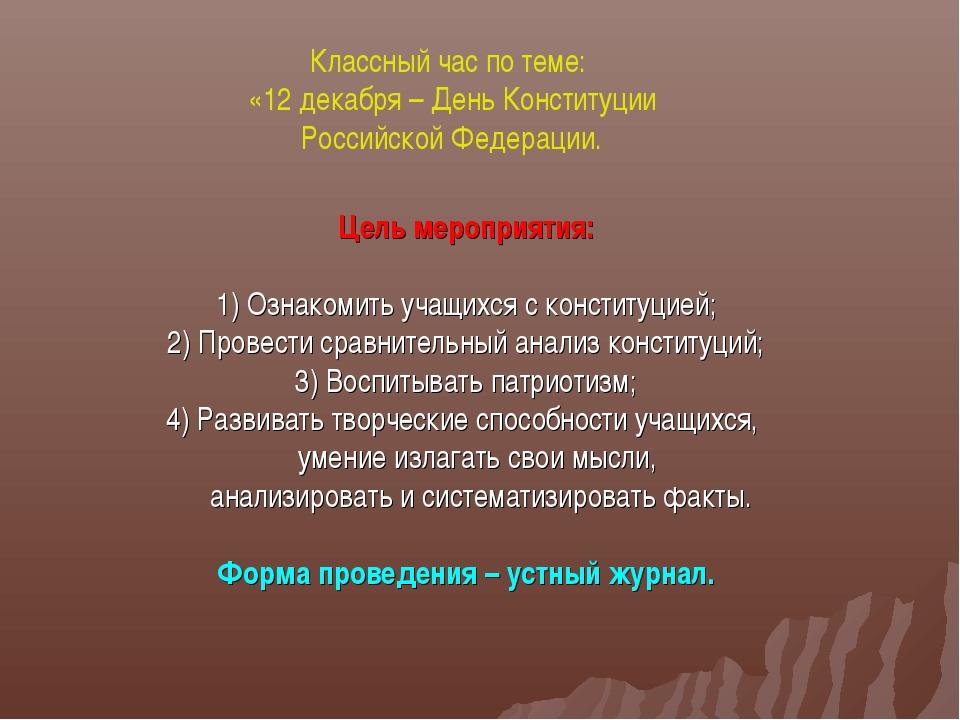 Классный час по теме: «12 декабря – День Конституции Российской Федерации. Це...