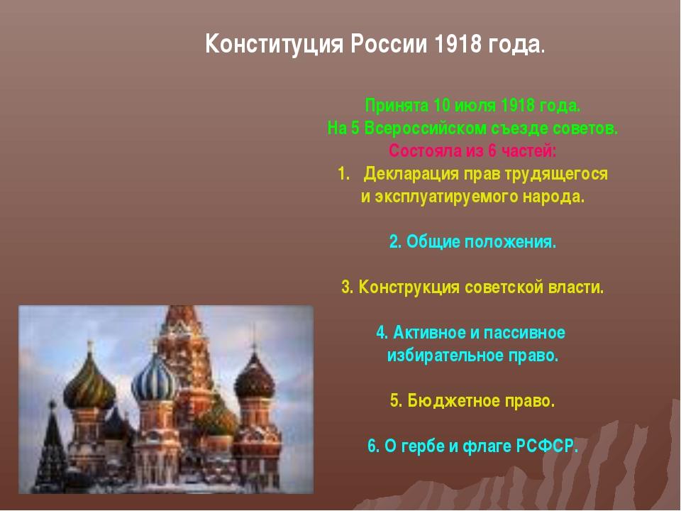 Конституция России 1918 года. Принята 10 июля 1918 года. На 5 Всероссийском с...