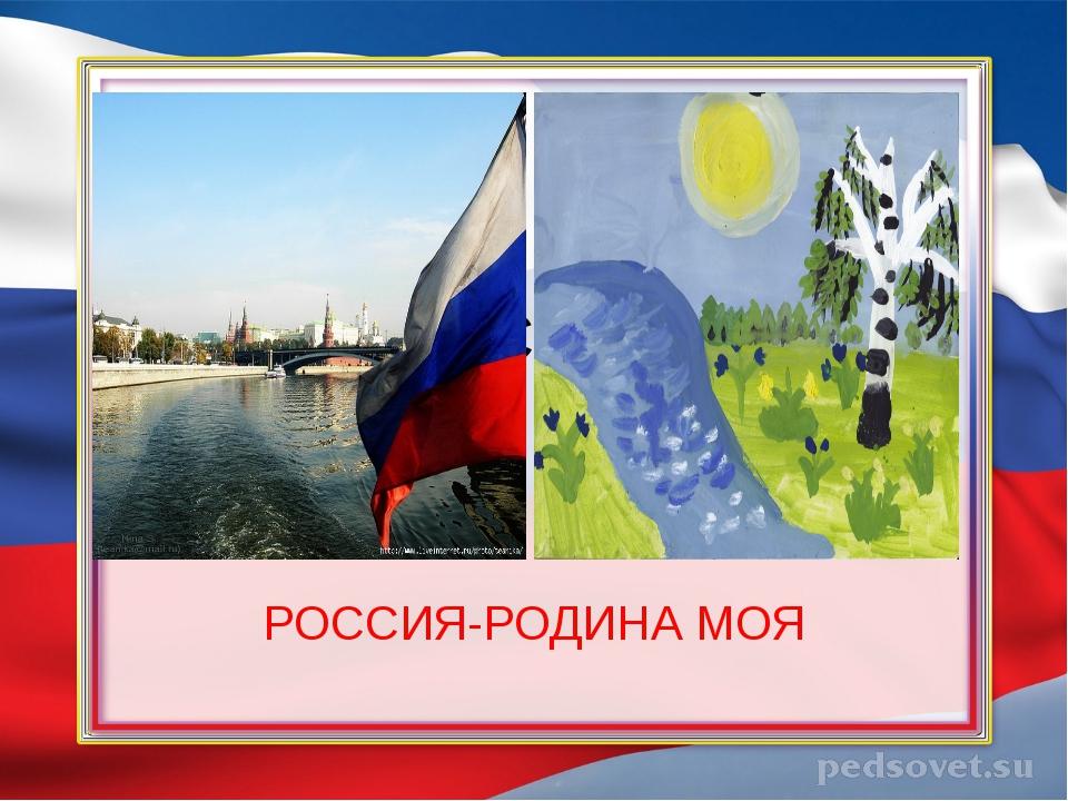 РОССИЯ РОССИЯ-РОДИНА МОЯ