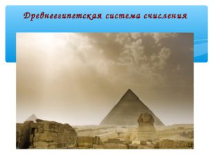 Древнеегипетская система счисления