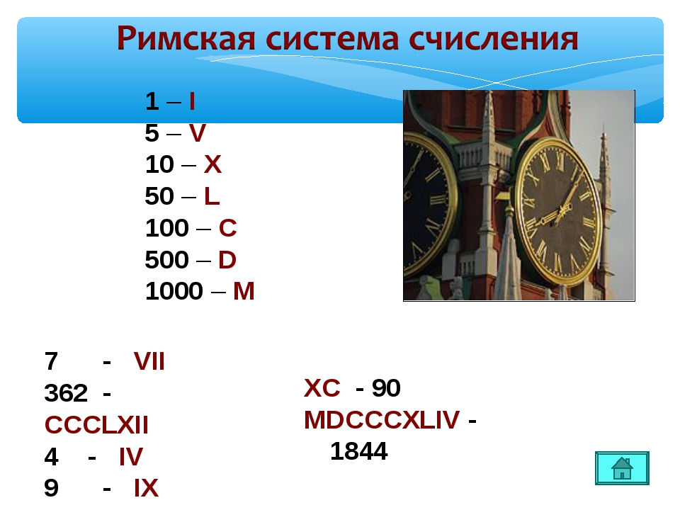 1 – I 5 – V 10 – X 50 – L 100 – C 500 – D 1000 – M 7 - VII - CCCLXII - IV 9 -...