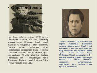 Ұлы Отан соғысы кезінде СССР-да тек әйелдерден тұратын, тұңғыш, бірден-бір ав