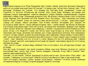 Хиуаз мерген-штурман және Юлия Пашковамен бірге ұшатын. Бірінші жарақатты Дос