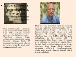 Оның мансабы жақсы қалыптасты: Қазақстанның ОК ЖЛКО хатшысы, Қазақ ССР-ы жоға