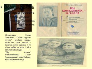 """60-жылдары Хиуаз Доспанова """"Соғыс туралы естелік"""" кітабын жазды. Кітап екі ті"""