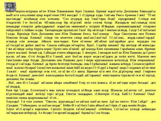 Хиуаз мерген-штурман және Юлия Пашковамен бірге ұшатын. Бірінші жарақатты Дос...
