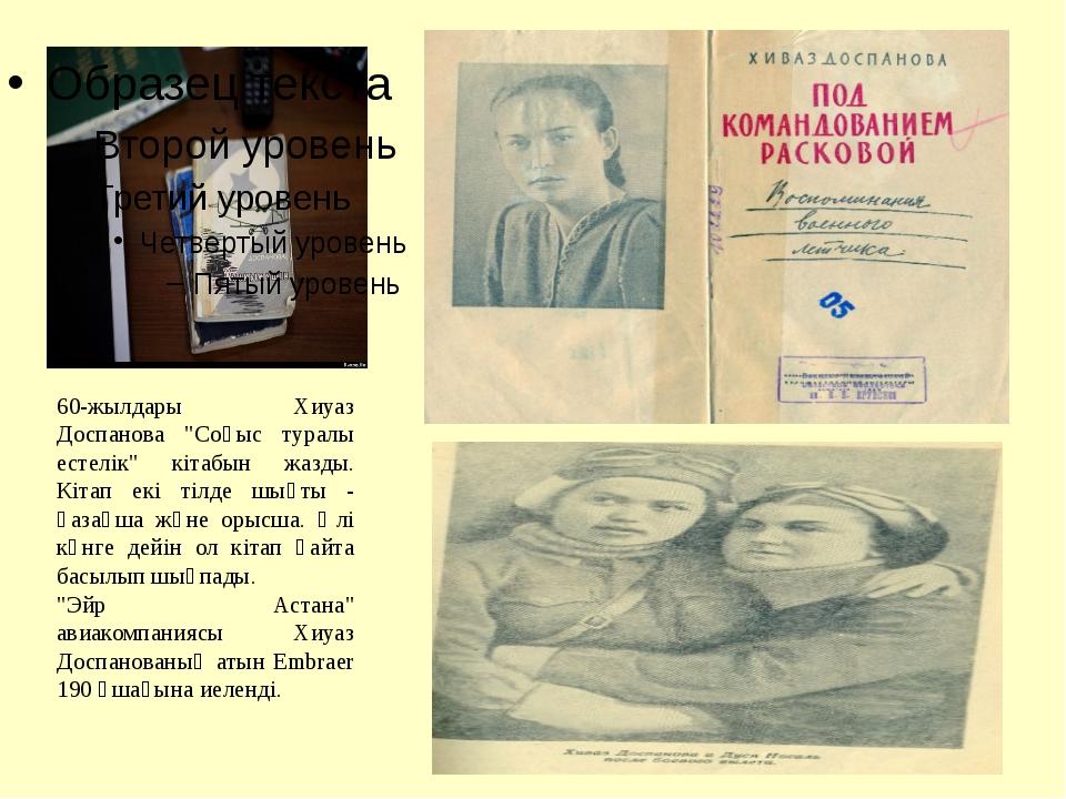 """60-жылдары Хиуаз Доспанова """"Соғыс туралы естелік"""" кітабын жазды. Кітап екі ті..."""