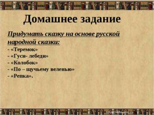 Придумать сказку на основе русской народной сказки: - «Теремок» - «Гуси- лебе