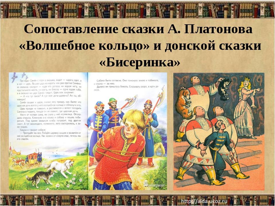 Сопоставление сказки А. Платонова «Волшебное кольцо» и донской сказки «Бисер...