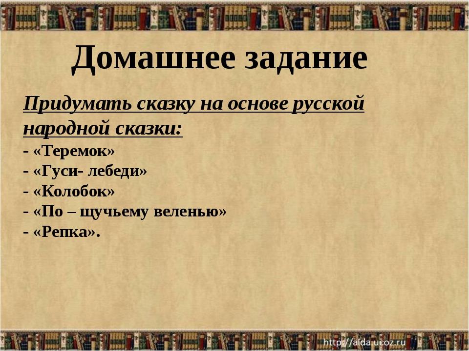 Придумать сказку на основе русской народной сказки: - «Теремок» - «Гуси- лебе...