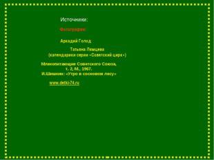 Фотографии: Аркадий Голод www.detki-74.ru Млекопитающие Советского Союза, т.
