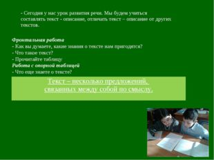 Фронтальная работа - Как вы думаете, какие знания о тексте нам пригодятся? -