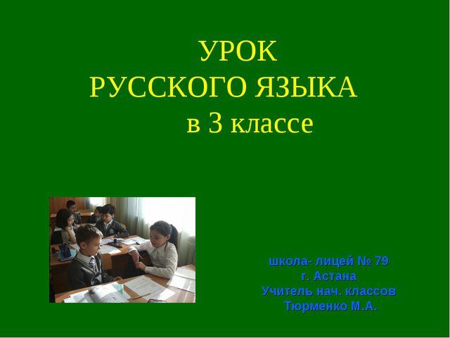 УРОК РУССКОГО ЯЗЫКА в 3 классе школа- лицей № 79 г. Астана Учитель нач. клас...