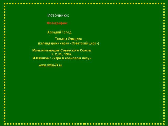 Фотографии: Аркадий Голод www.detki-74.ru Млекопитающие Советского Союза, т....