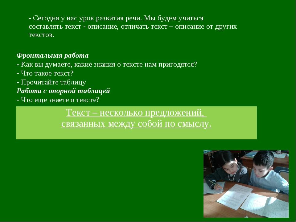 Фронтальная работа - Как вы думаете, какие знания о тексте нам пригодятся? -...