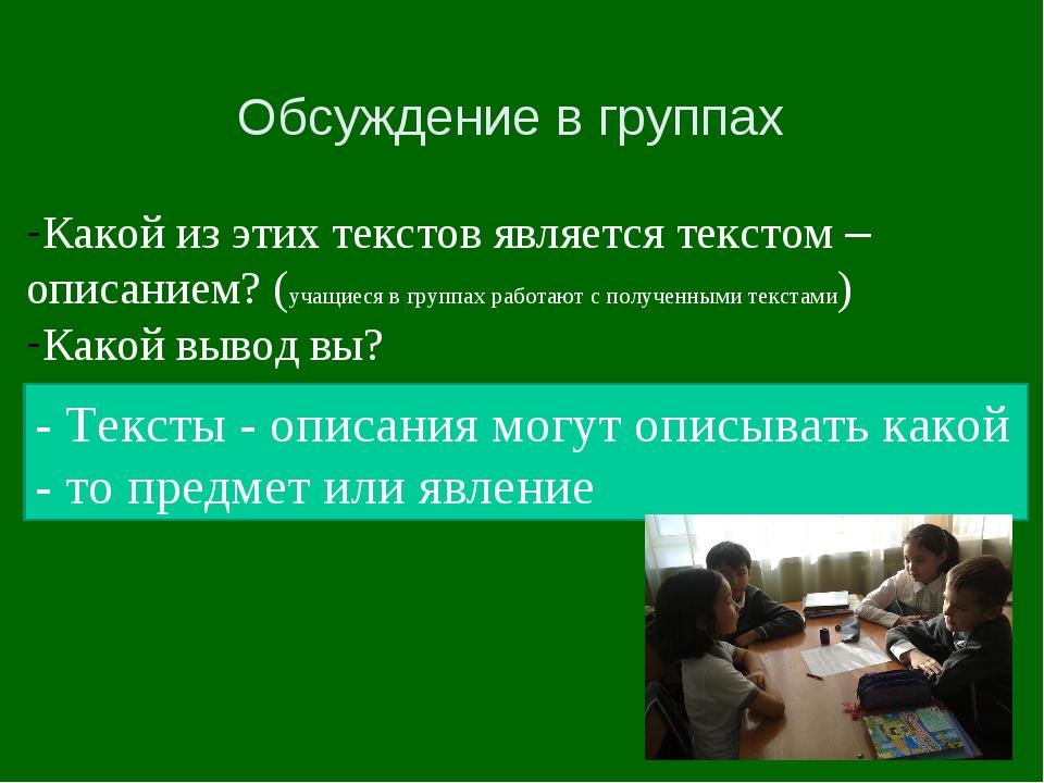Обсуждение в группах Какой из этих текстов является текстом – описанием? (уча...
