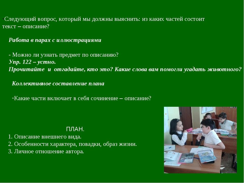 Следующий вопрос, который мы должны выяснить: из каких частей состоит текст...