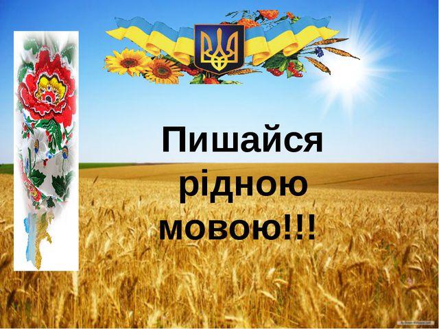 Пишайся рідною мовою!!!
