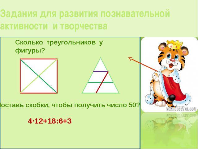 Задания для развития познавательной активности и творчества Сколько треугольн...