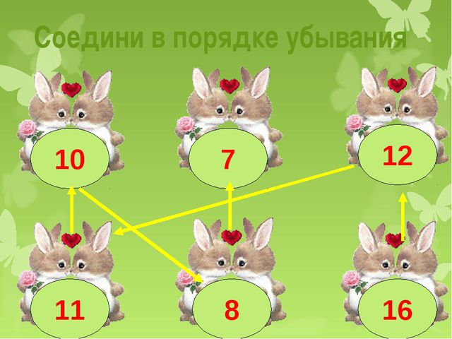 Соедини в порядке убывания 1 + 7 9 + 7 3 + 7 4 + 7 0 + 7 5 + 7 16 12 11 10 8 7