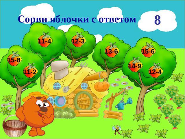 16 8 Сорви яблочки с ответом