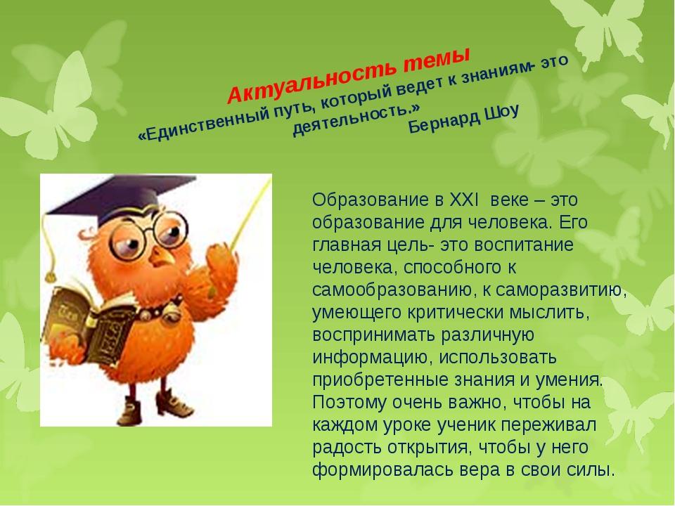 Актуальность темы «Единственный путь, который ведет к знаниям- это деятельнос...