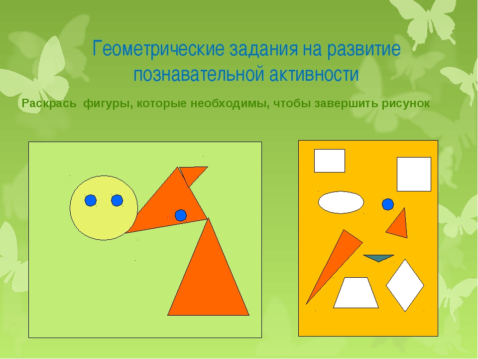 Геометрические задания на развитие познавательной активности Раскрась фигуры,...