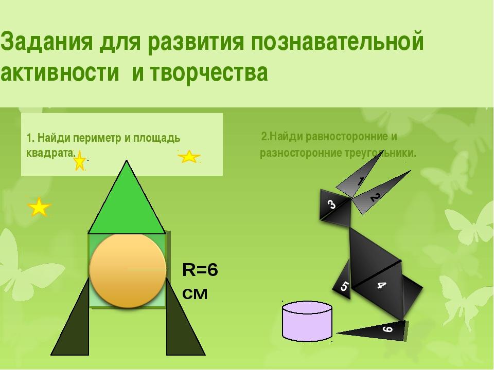 Задания для развития познавательной активности и творчества 1. Найди периметр...