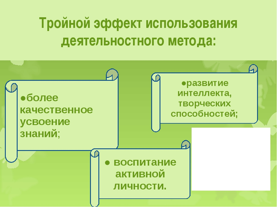 Тройной эффект использования деятельностного метода: ●более качественное усво...
