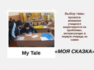 Выбор темы проекта: внимание учащихся акцентируется на проблемах, интересующи