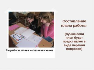 Составление плана работы (лучше если план будет представлен в виде перечня во