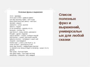 Список полезных фраз и выражений, универсальных для любой сказки Полезные фра