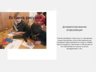 Документирование информации Ученик выбирает карточку со сценарием (подготовле