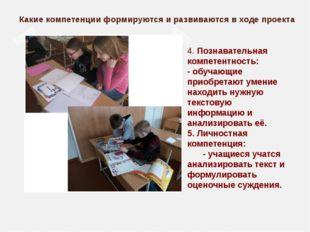 Какие компетенции формируются и развиваются в ходе проекта 4. Познавательная