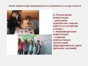 Какие компетенции формируются и развиваются в ходе проекта 6. Регулятивная к