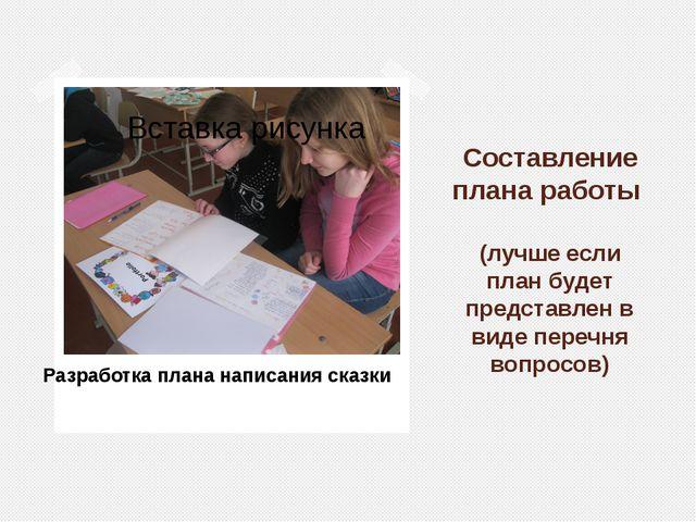 Составление плана работы (лучше если план будет представлен в виде перечня во...