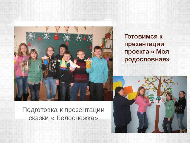 Готовимся к презентации проекта « Моя родословная» Подготовка к презентации...