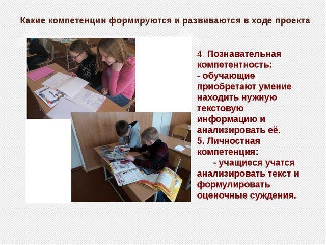 Какие компетенции формируются и развиваются в ходе проекта 4. Познавательная...
