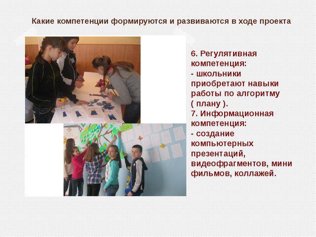 Какие компетенции формируются и развиваются в ходе проекта 6. Регулятивная к...