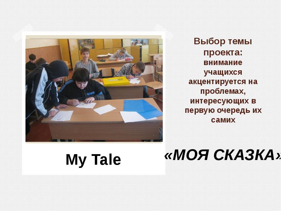 Выбор темы проекта: внимание учащихся акцентируется на проблемах, интересующи...