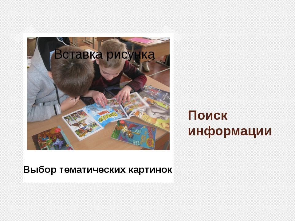 Поиск информации Выбор тематических картинок