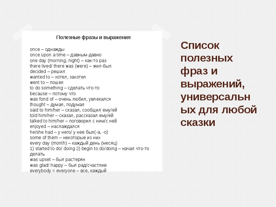 Список полезных фраз и выражений, универсальных для любой сказки Полезные фра...