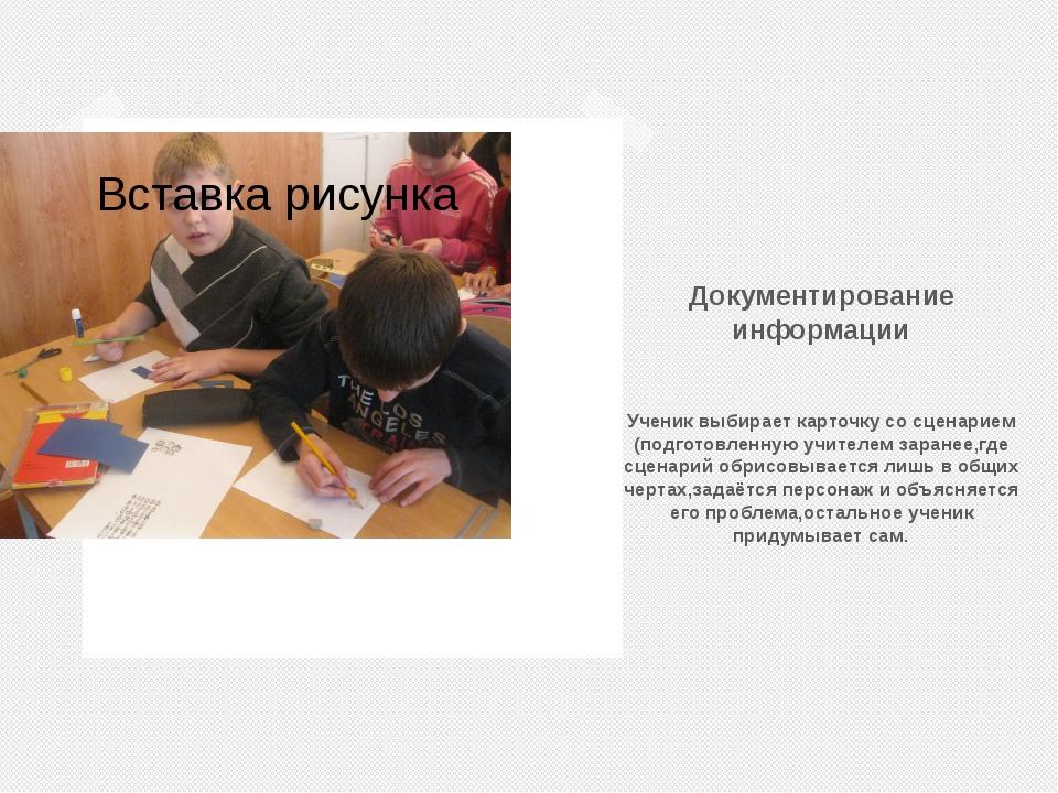 Документирование информации Ученик выбирает карточку со сценарием (подготовле...