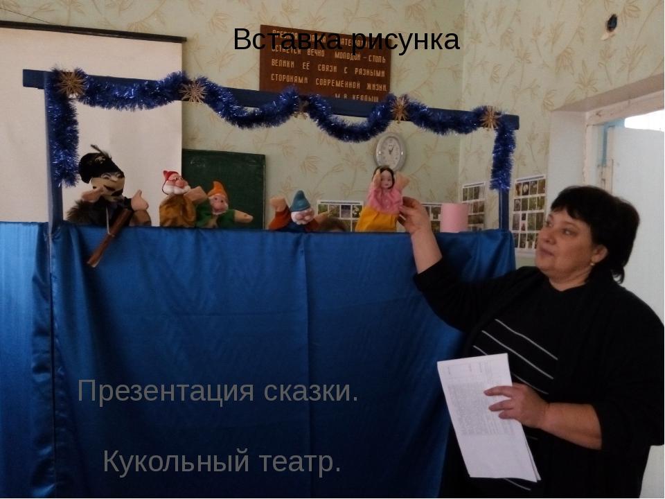 Презентация сказки. Кукольный театр.