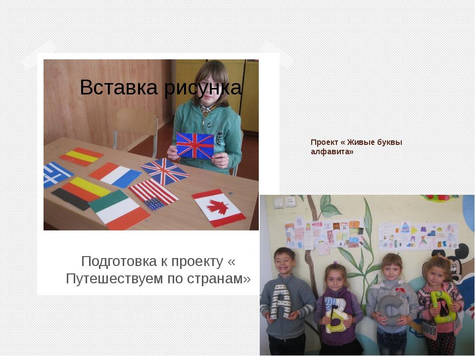 Проект « Живые буквы алфавита» Подготовка к проекту « Путешествуем по странам»